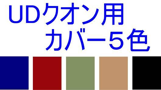 専用カバー(UDクオン)