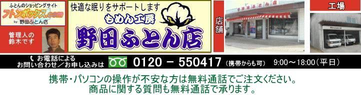 野田ふとん店画像1