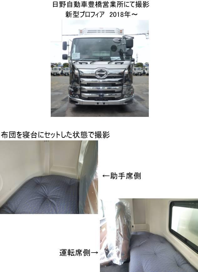 トラック敷き布団(プロフィア)