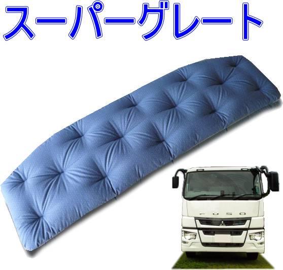 トラック敷き布団(スーパーG)